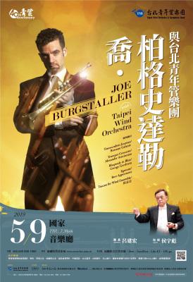 青管四十系列~喬.柏格史達勒與台北青年管樂團