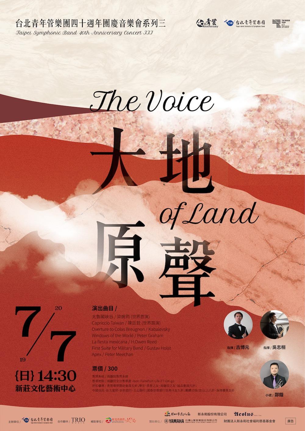 台北青年管樂團四十週年團慶音樂會系列三《大地原聲》
