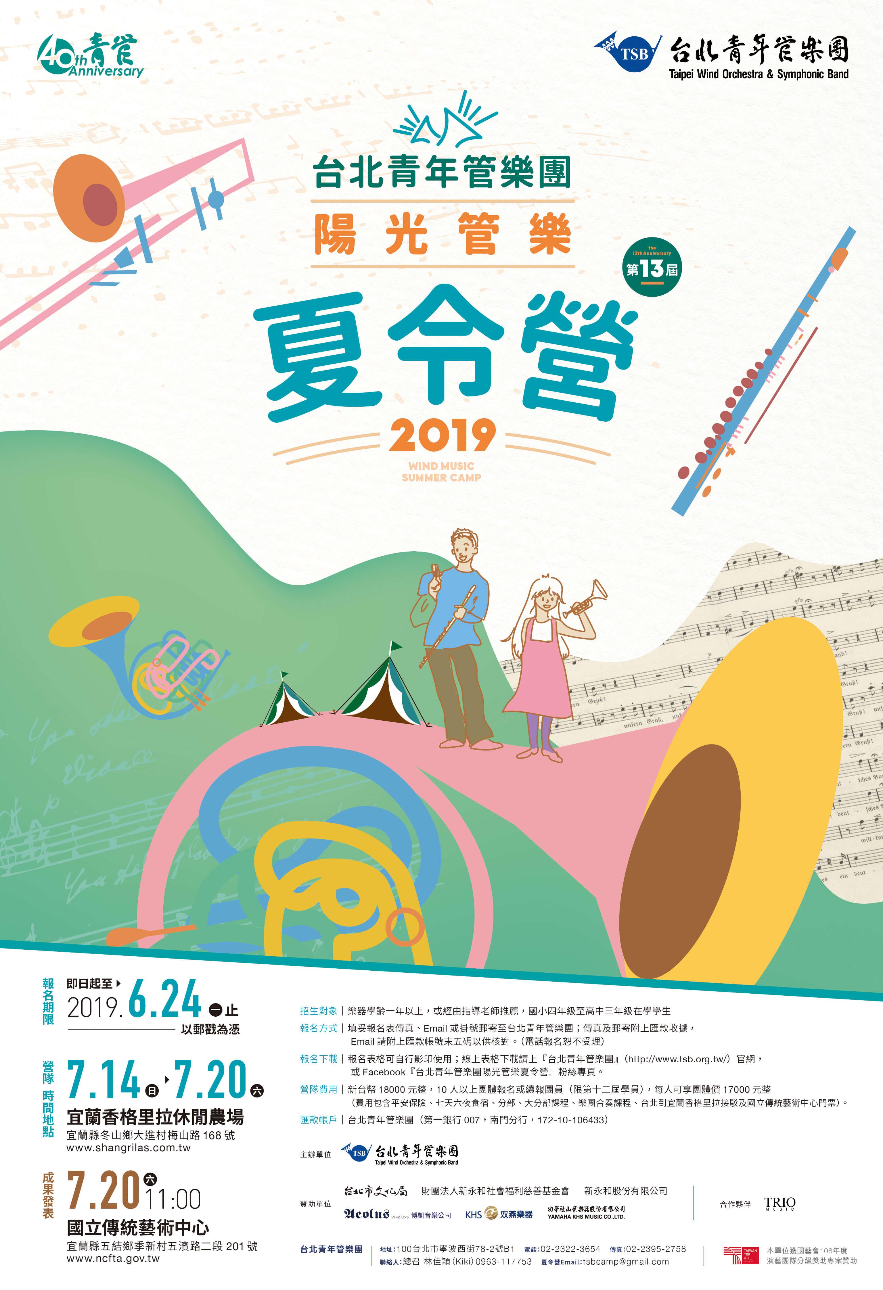 《青管®第十三屆陽光管樂夏令營》