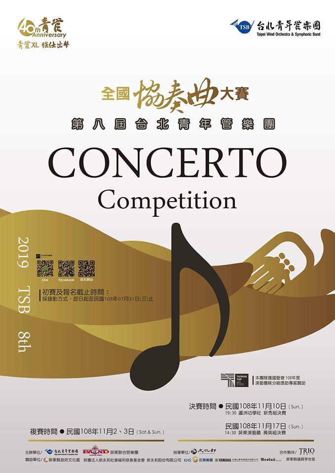 《台北青年管樂團第八屆全國協奏曲大賽》