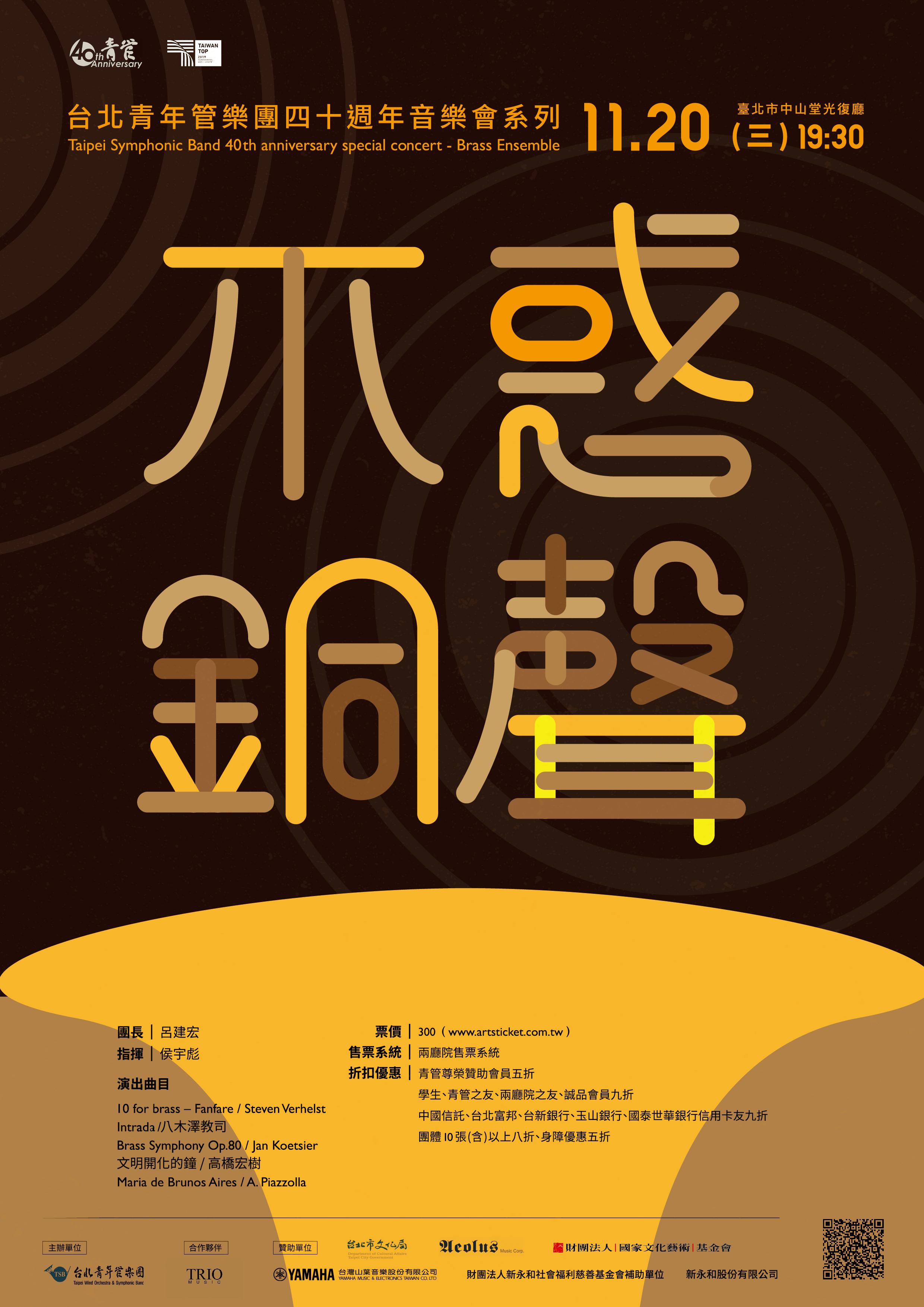 《不惑銅聲~Brass Ensemble》台北青年管樂團四十週年音樂會系列