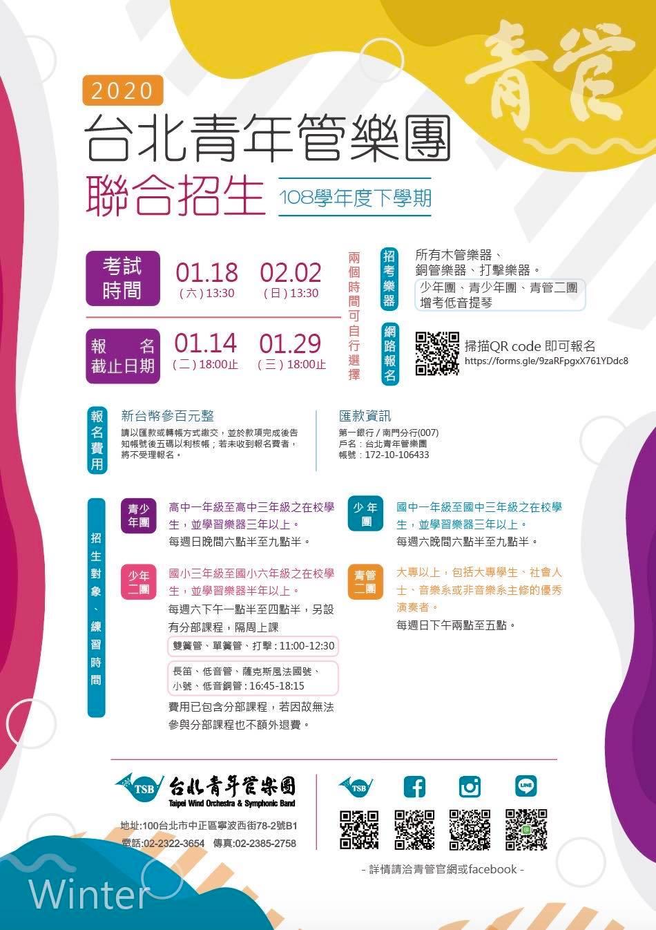 【公告】台北青管108學年度下學期附屬團隊招生資訊