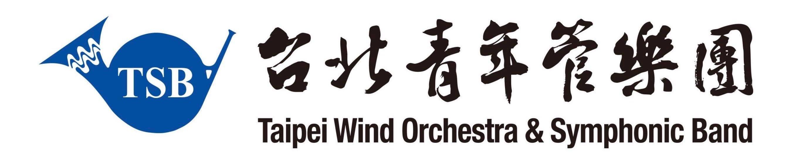台北青年管樂團