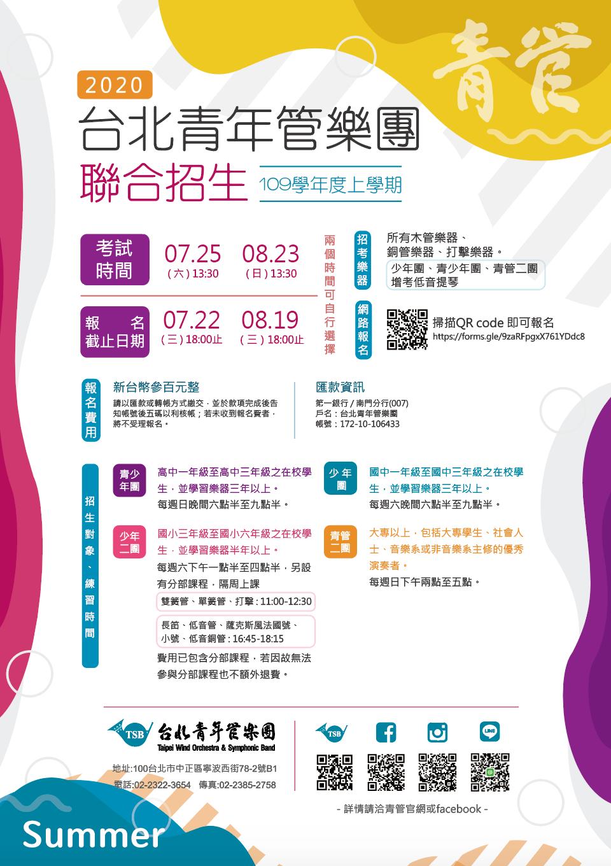 【公告】台北青年管樂團109學年度上學期附屬團隊招生資訊