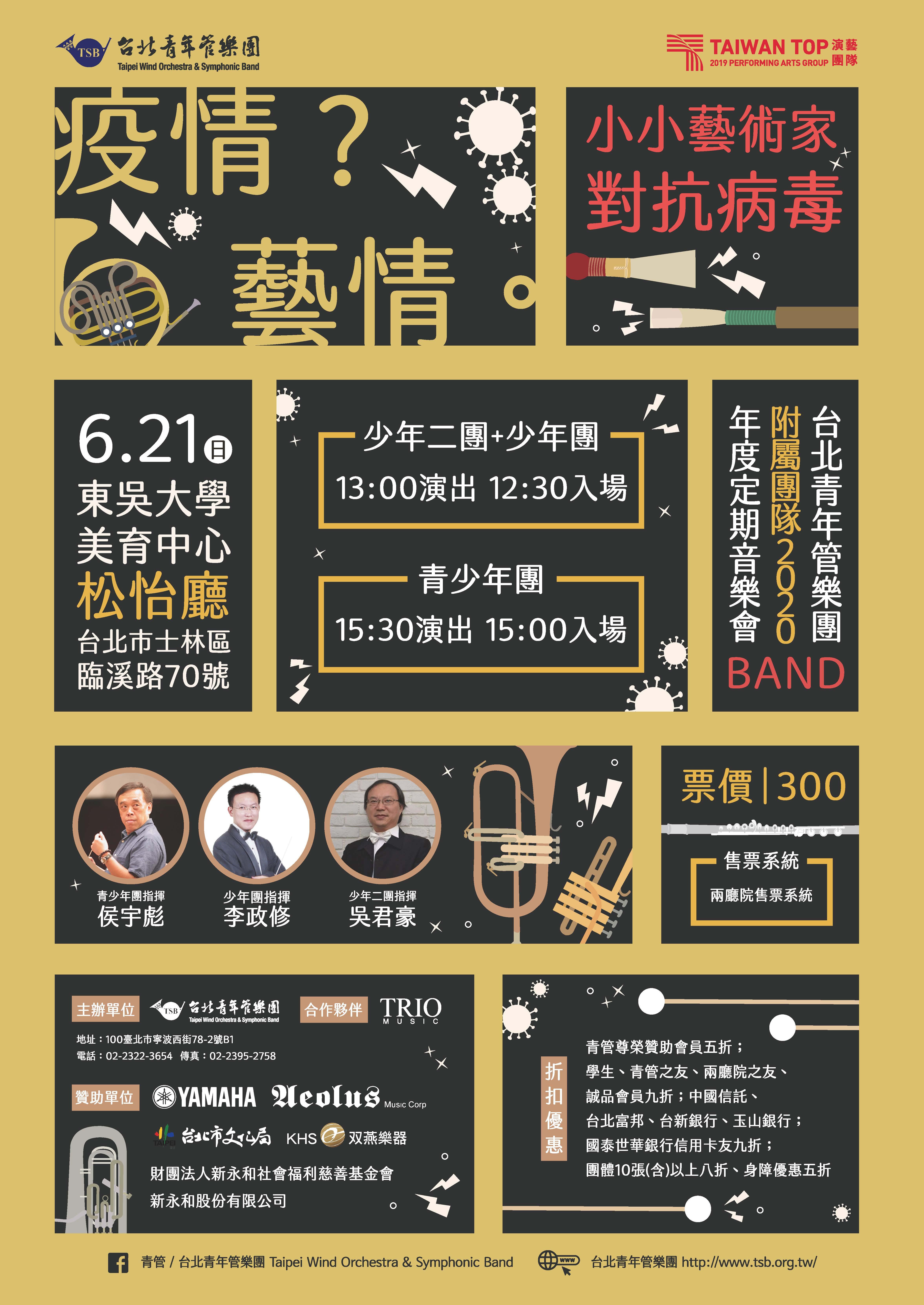 《疫情?藝情。小小藝術家對抗病毒》台北青年管樂團附屬團隊 2020年度定期音樂會