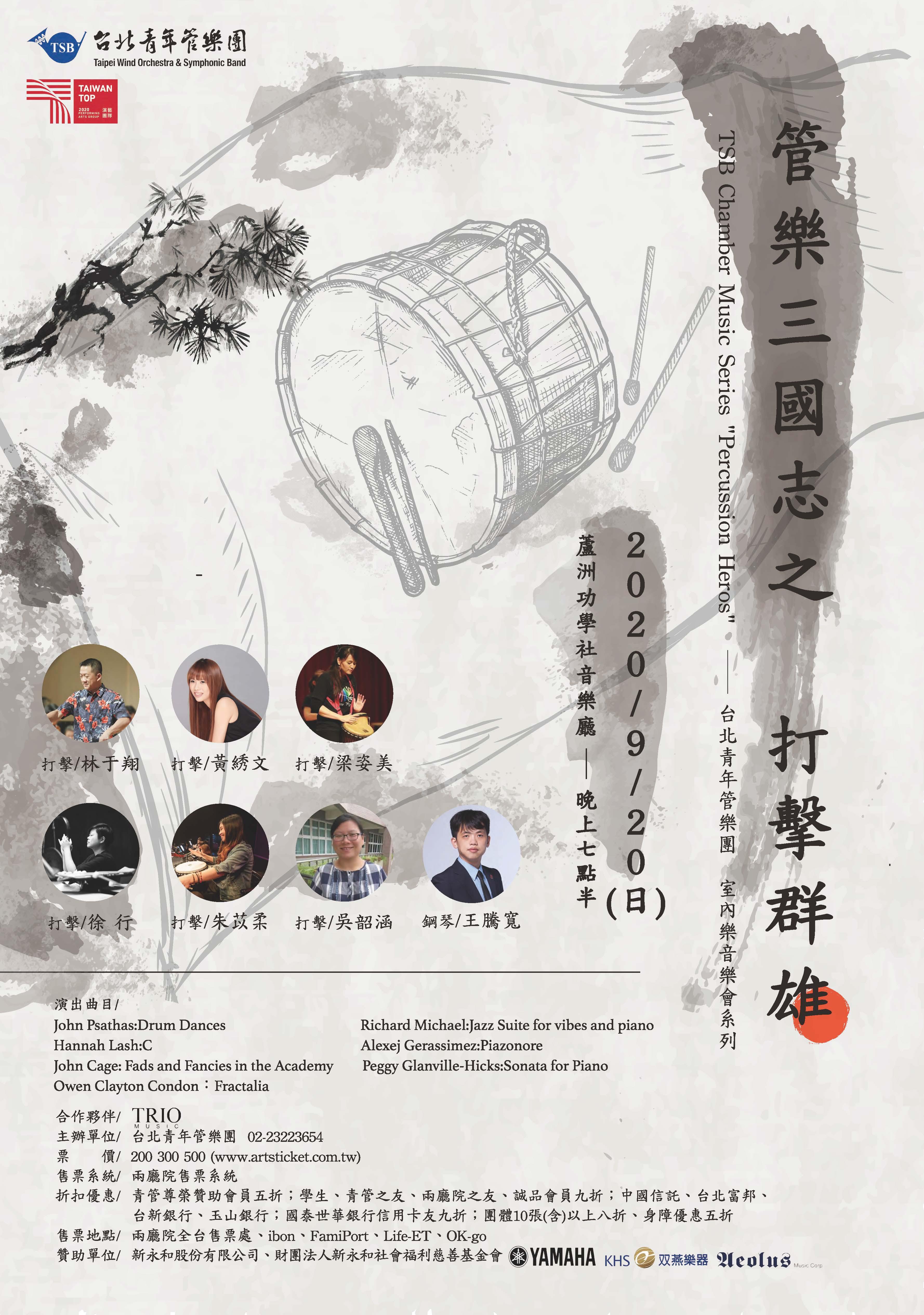 台北青年管樂團室內樂音樂會系列《管樂三國志之打擊群雄》