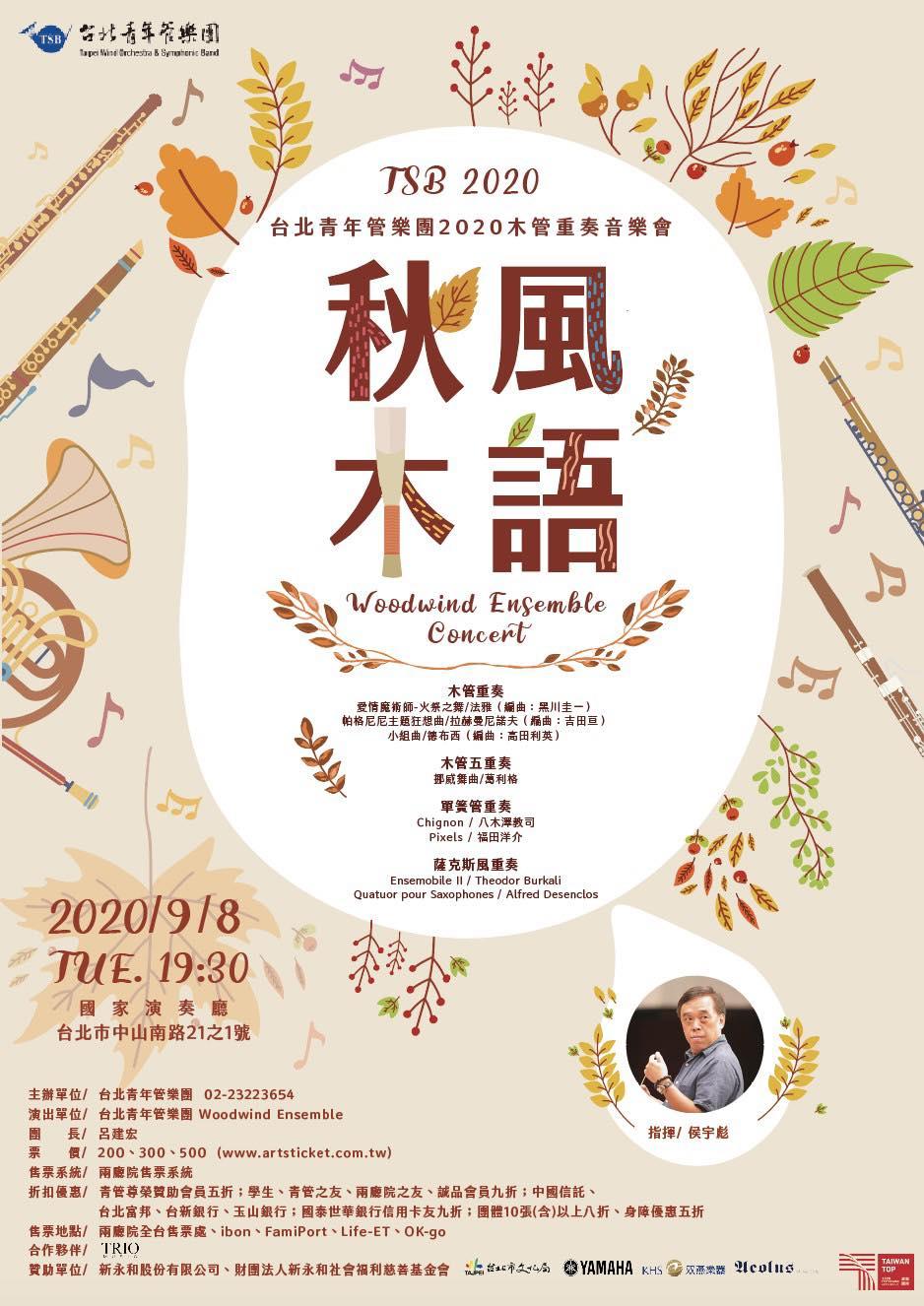 台北青年管樂團2020木管重奏音樂會《秋風木語》