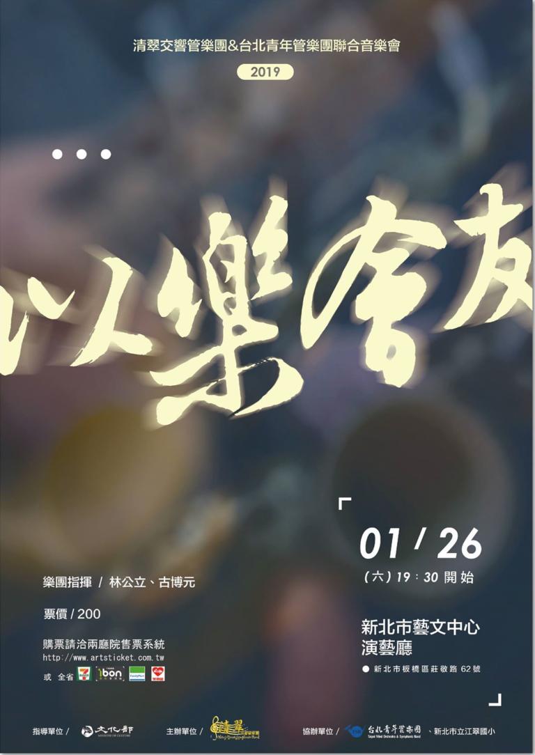 「以樂會友」清翠交響管樂團&台北青年管樂團聯合音樂會