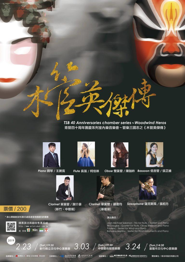 青管四十周年團慶系列室內樂音樂會~管樂三國志II之《木管英傑傳》